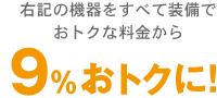 9%おトクに